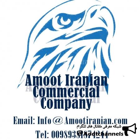 کانال بازرگانی بین المللی آموت ایرانیان