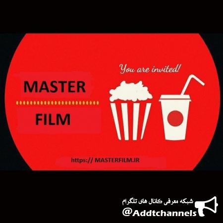 کانال masterfilm