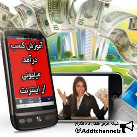 کانال مرجع کسب درآمد از اینترنت