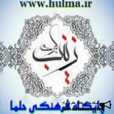 کانال پایگاه فرهنگی حلما