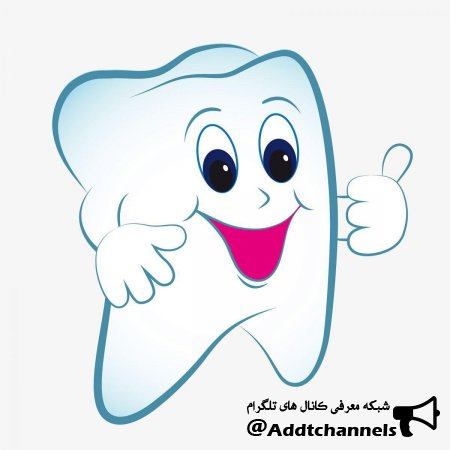 کانال دانستنیهای دندانپزشکی