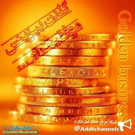 کانال گلدن بیزینس – کسب و کار طلایی