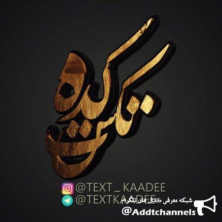 کانال Text Kade