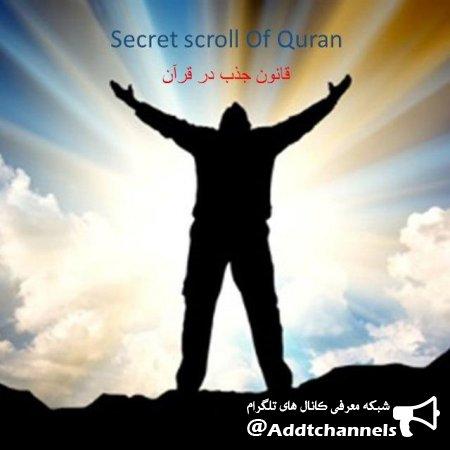 کانال راز قانون جذب در قرآن