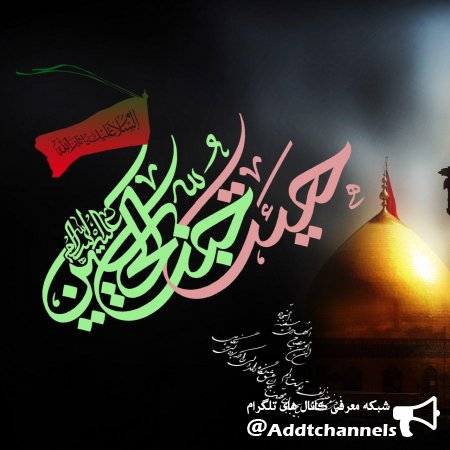 کانال هیت جوانان جنت الحسین (ع)