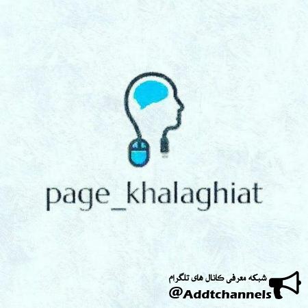 کانال پیج خلاقیت