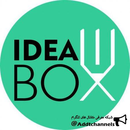کانال Idea Box
