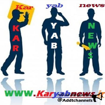 کانال کاریاب نیوز