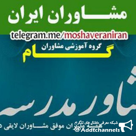 کانال مشاوران مدارس دولتي ايران