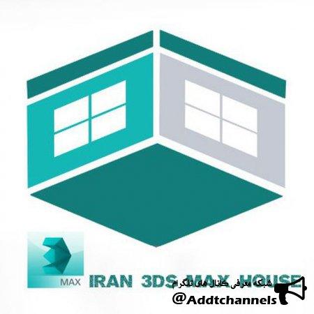 کانال خانه تری دی مکس ایران