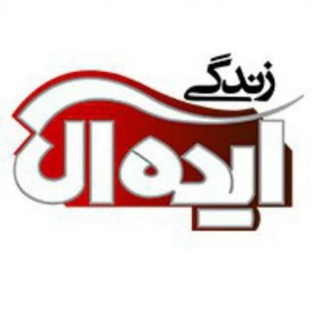 کانال مجله زندگی ایده آل