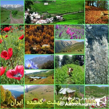 کانال اَشکور بهشت گمشده ایران