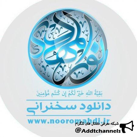 کانال امام زمان(عج)