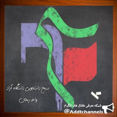 کانال بسیج دانشجویی