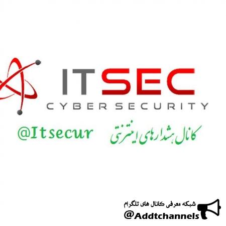 کانال امنیت ارتباط در فضای مجازی