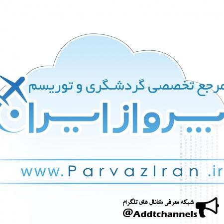 کانال پرواز ایران – پرواز و تور لحظه آخری
