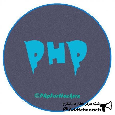 کانال PHP