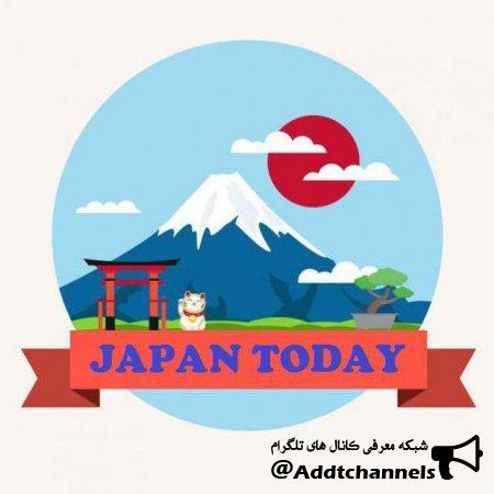کانال ژاپن امروز