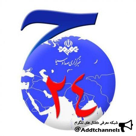 کانال سرویس بین الملل خبرگزاری صدا وسیما