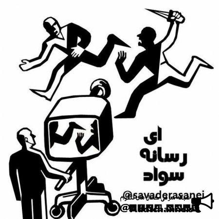 کانال سواد رسانه ای