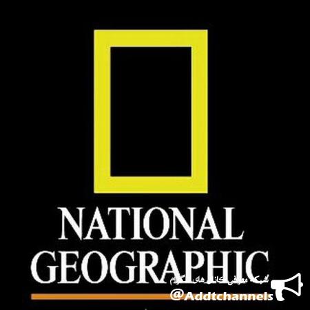 کانال national geographic