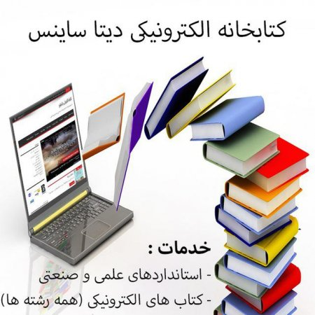 کانال رسمی کتابخانه الکترونیکی