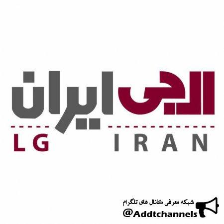 کانال فروشگاه مرکزی ال جی