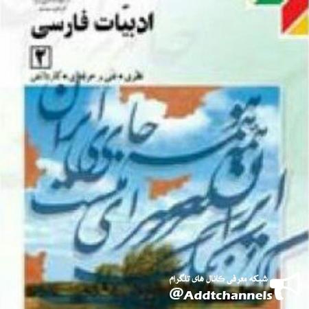 کانال زبان و ادبیات فارسی دوم دبیرستان