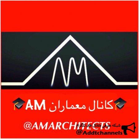 کانال AMarchitects