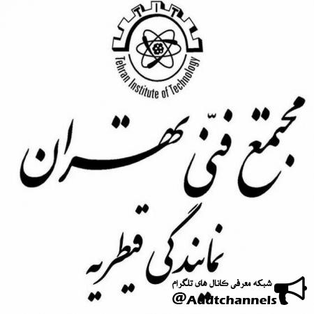 کانال مجتمع فنی تهران قیطریه