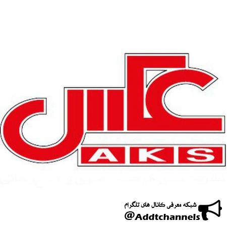 کانال iranaksmagazine