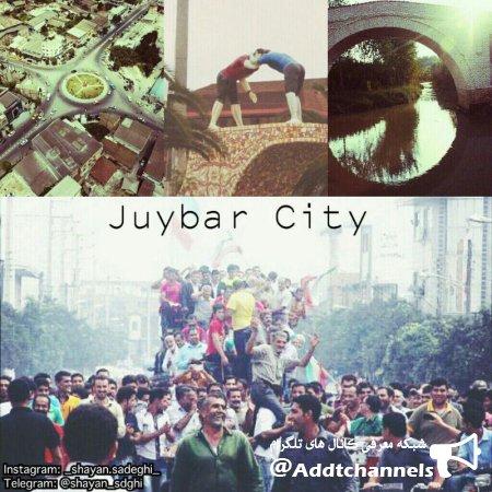 کانال پایتخت کشتی جهان شهر جویبار