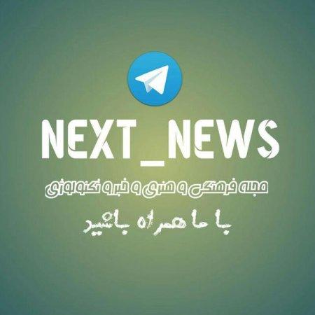 کانال خبرِ بعدی