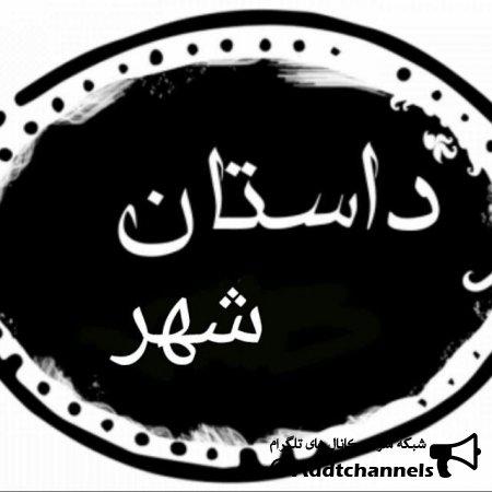 کانال شهر داستان