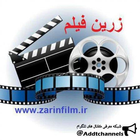 کانال زرین فیلم