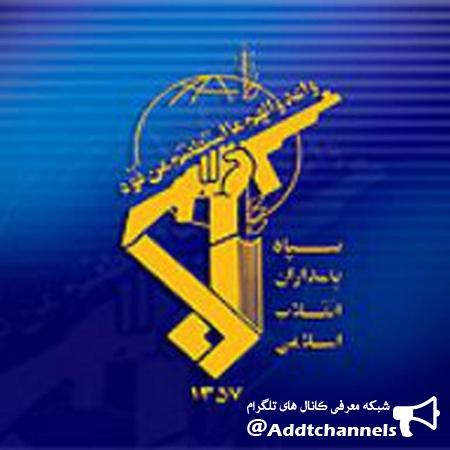 کانال خبری تبلیغاتی سپاه