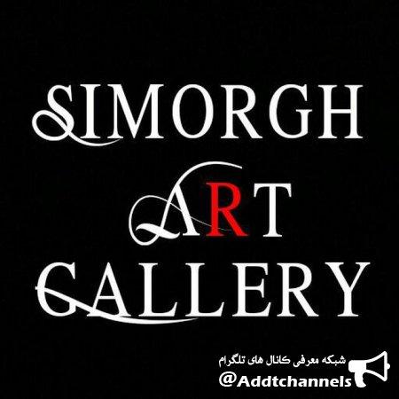 کانال Simorgh_Art_Gallery