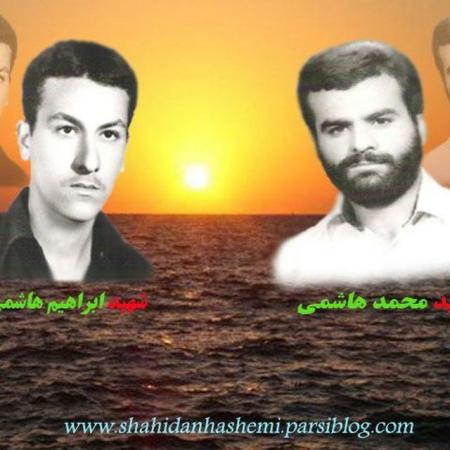 کانال برادران شهید هاشمی