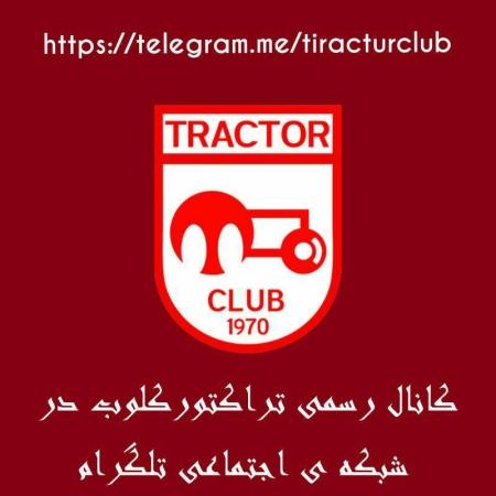 کانال باشگاه تراکتور