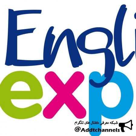 کانال انگلیسی را حرفه ای یاد بگیرید
