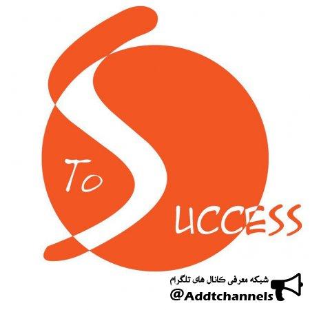 کانال To Success