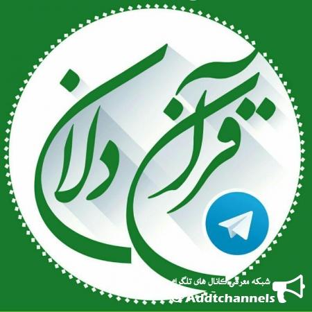 کانال قرآن دلان