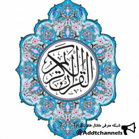 کانال هر روز یک صفحه از قرآن