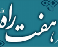 کانال مجله فرهنگی هنری هفت راه
