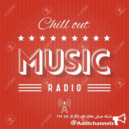 کانال موزیک رادیو