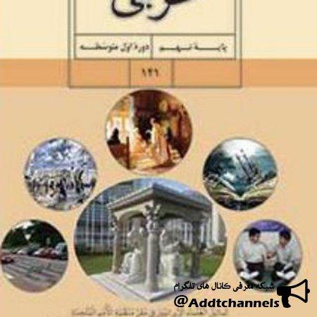کانال عربی نهم دوره اول متوسطه