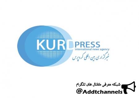 کانال خبرگزاری بین المللی کُردپرس