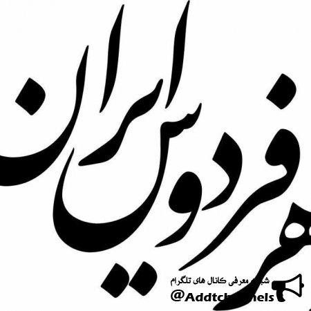 کانال گوهر فردوس ایران