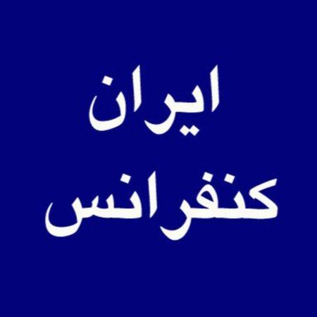 کانال ایران کنفرانس