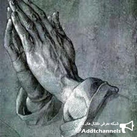 کانال دعاهای مشکل گشا